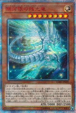 [ JP ] Galaxy-Eyes Afterglow Dragon - LGB1-JP029 - 20th Secret Rare