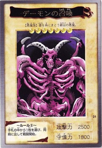 Summoned Skull Bandai