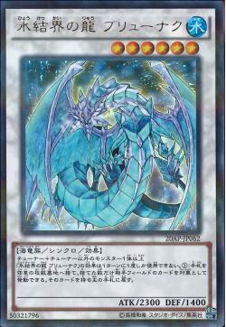 [ JP ] Brionac, Dragon of the Ice Barrier - 20AP-JP062 - Ultra Parallel Rare