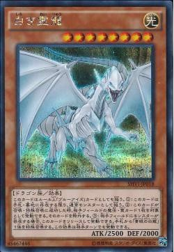 [ JP ] Dragon Spirit of White - SHVI-JP018 - Secret Rare