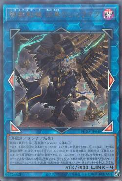[ JP ] Tribrigade Shrike the Wicked Wings - PHRA-JP048 - Ultimate Rare