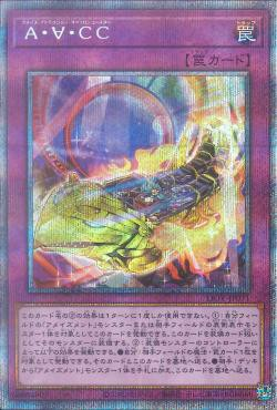 [ JK ] Amaze Ɐttraction Cyclone Coaster - LIOV-JP071 - Prismatic Secret Rare