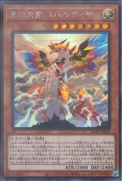 [ JK ] Bahartiya, Skypiercer of the Light - LIOV-JP023 - Secret Rare