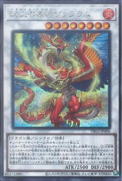 [ JP ] Magistus Dragon Vafram - DBGI-JP006 - Secret Rare