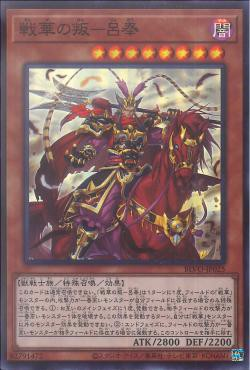 [ JP ] Ancient Warriors - Rebellious Lu Feng - BLVO-JP025 - Super Rare