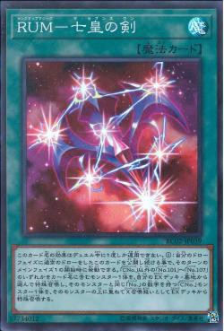 [ JP ] Rank-Up-Magic - The Seventh One - RC02-JP039 - Super Rare