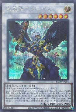[ JK ] Fabled Andraith - BLVO-JP044 - Secret Rare