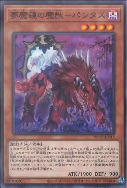 [ JK ] Phantasos, the Dream Mirror Foe - WPP1-JP019 - Common