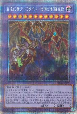 [ JP ] Armityle the Chaos Phantasm - Phantom of Fury - PHRA-JP035 - Prismatic Secret Rare