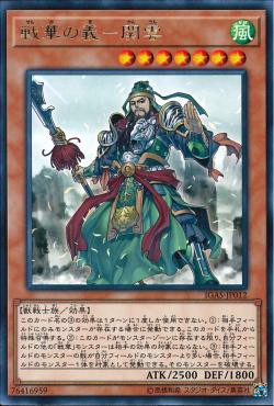 [ JK ] Ancient Warriors - Loyal Guan Yun - IGAS-JP012 - Rare