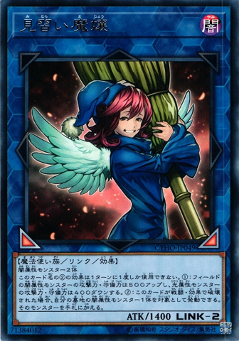 [ JP ] Wee Witch's Apprentice - CYHO-JP049 - Rare