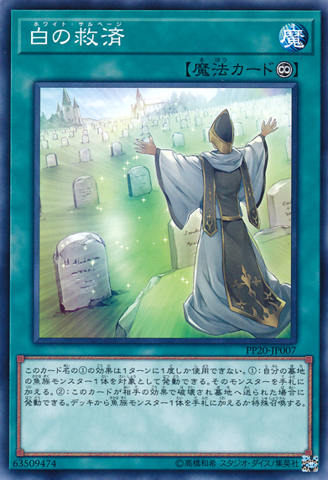[ JK ] Whitefish Salvage - PP20-JP007 - Common Unlimited Edition
