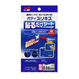 Car body Repair Patch Blue Metallic