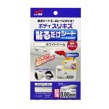 Car body Repair Patch White Pearl