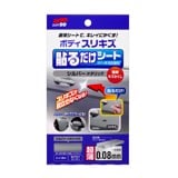 Car body Repair Patch Silver Metallic