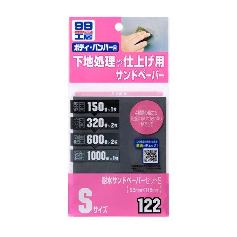 Giấy Nhám Size S, M Water Proof Abrasive Paper B-122 | B-123 | SOFT99 | Japan
