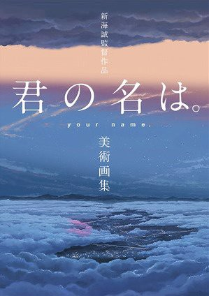 [Sách] Kimi no Na wa. / Your Name Luxury Art Book!