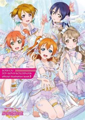 Love Live School Idol Festival - Official Illustration Book Vol. 3