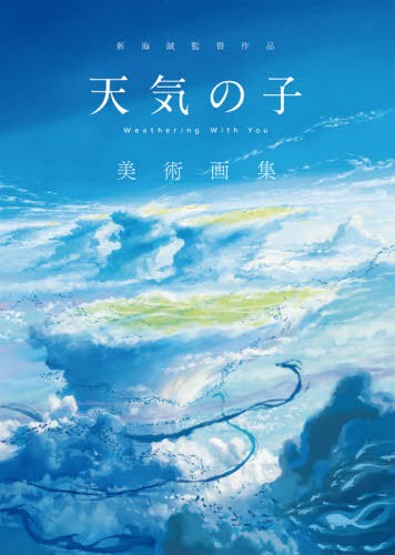 [Sách] Makoto Shinkai Art Book: Weathering With You / Tenki no Ko
