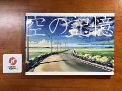 Artbook Makoto Shinkai Art Collection The Sky of the Longing for Memories