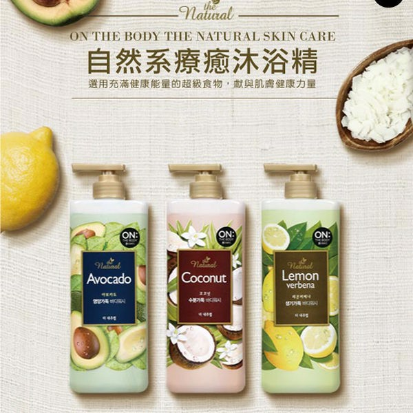 Sữa Tắm ON The Body (900ml) - Mùi Avocado
