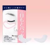 Mặt nạ dưỡng da vùng mắt DHC Pack Sheet Eyes 6pc