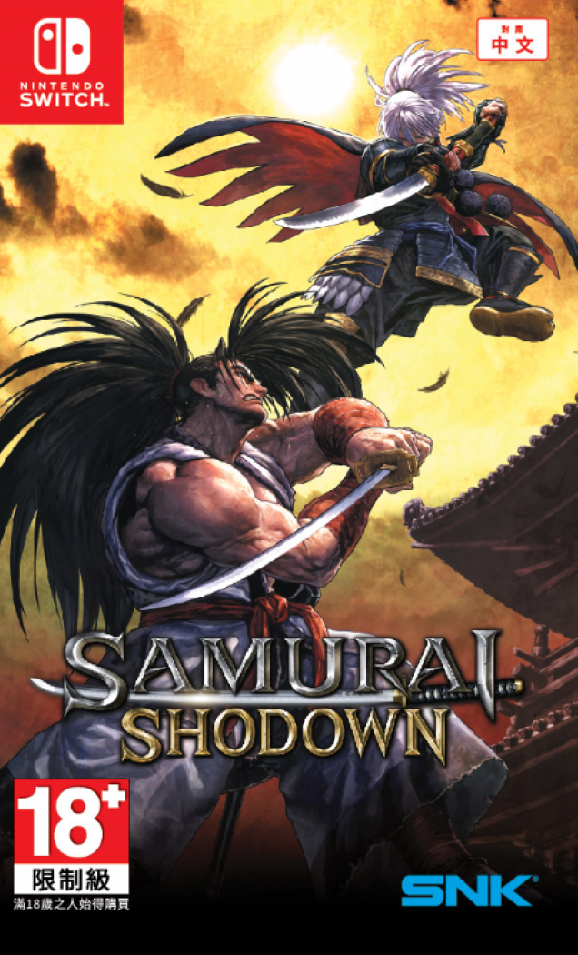 236 - Samurai Showdown