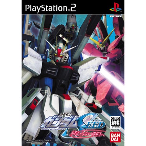 959 - Mobile Suit Gundam Seed Never Ending  Tomorrow