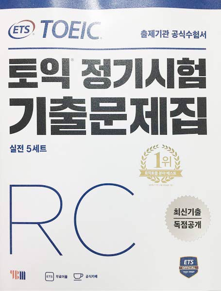 ETS TOEIC 2018 RC