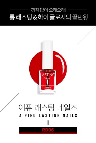 A'pieu Lasting Nails Long Lasting & High Glossy 9ml