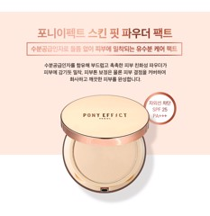 Pony Effect Skin Fit Powder Pact SPF25/PA+++