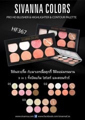 Set trang điểm đa năng 8 ô Sivanna Colors Pro HD Blusher & Highlighter & Contour Palette