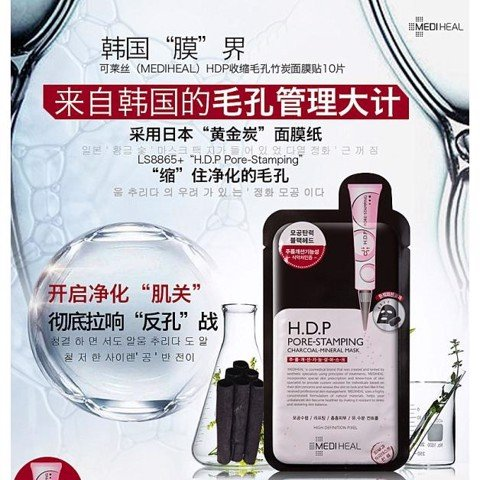 Combo of 10 Mediheal H.D.P Pore-Stamping Charcoal-Mineral Mask (25ml x 10)