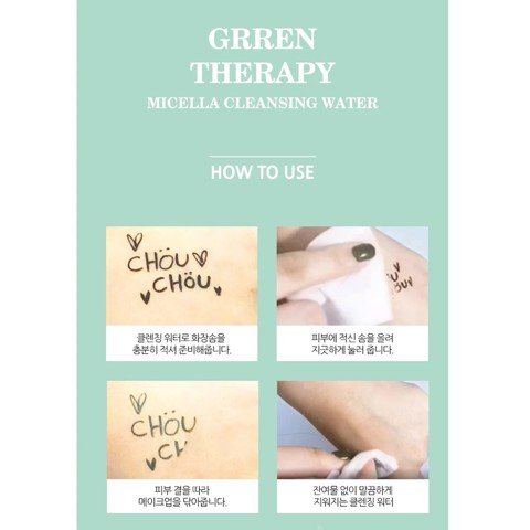 Chou Chou Green Therapy Cleansing Water 300ml