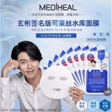 Combo of 10 Mediheal N.M.F Aquaring Ampoule Mask (25ml x 10)