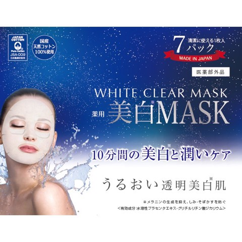 Mặt nạ dưỡng trắng Face Mask White Clear Mask