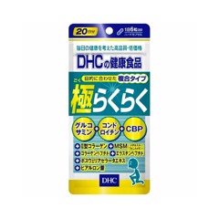 DHC Goku Raku Raku Glucosamine Chondroitin Collagen Health Food – 20 Days