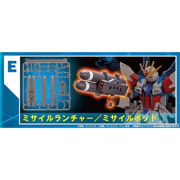 Gundam HG Customize Campaign 2014 Summer - E (Missile Launcher, Missile Pod)
