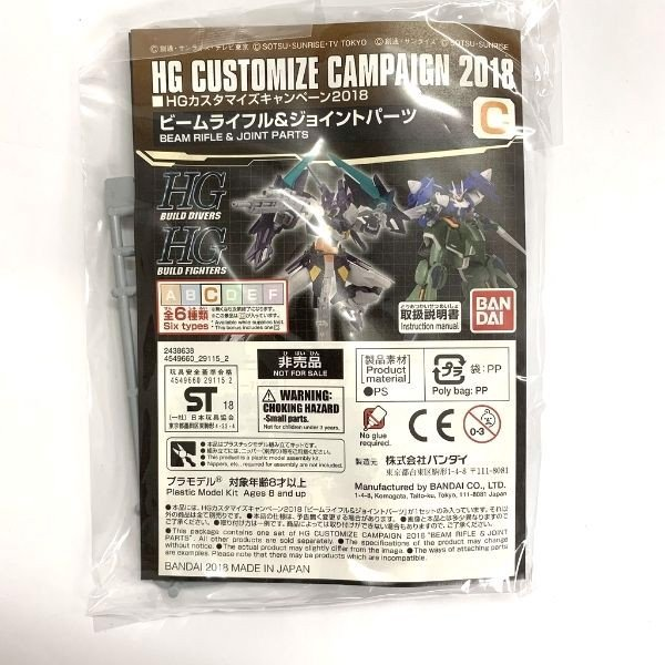 Gundam HG Customize Campaign 2018 - C (Beam Rifle)