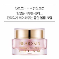 Kem dưỡng da Near Skin Ultimate Firming Voluming Cream - 50ml