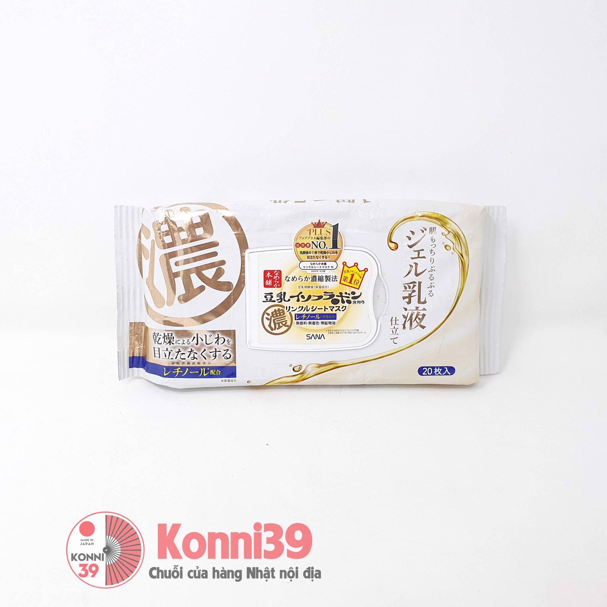 Mặt nạ SANA chiết xuất đậu nành dưỡng ẩm 20 miếng (2 loại)