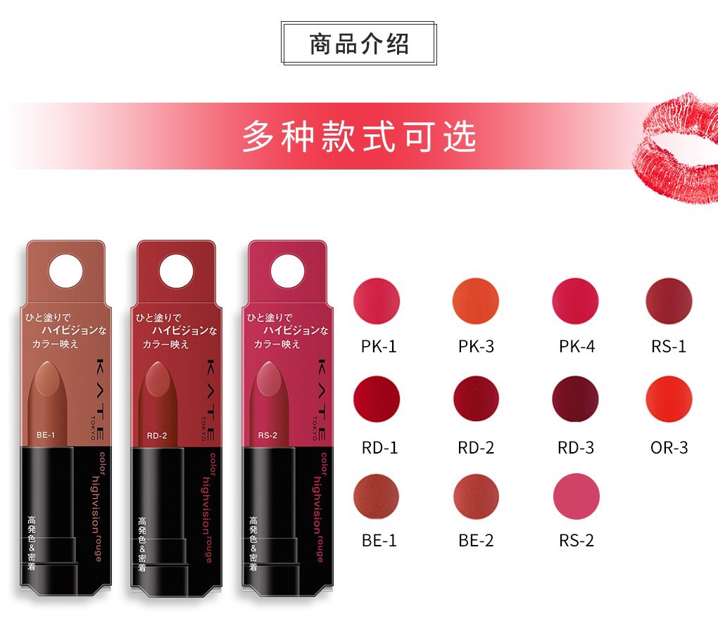 Son Kate color highvision rouge 3.4g màu PK (4 loại)