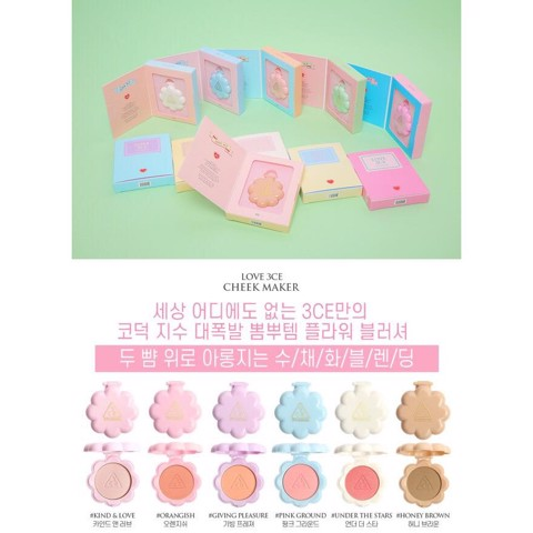 PHẤN MÁ HỒNG 3CE LOVE CHEEK MAKER