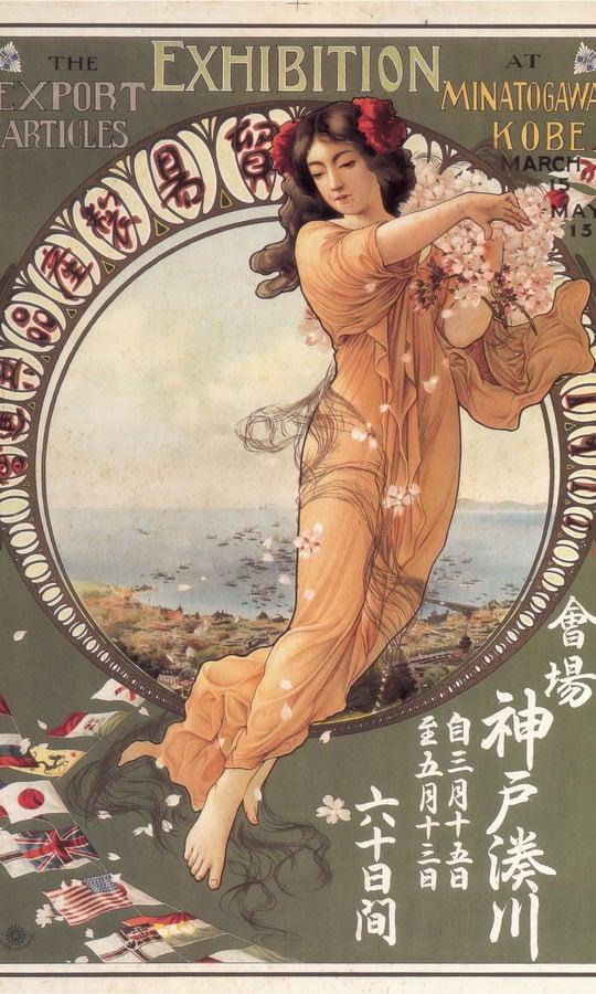 Vintage Japanese Advertising Poster 32 - Vintage Poster