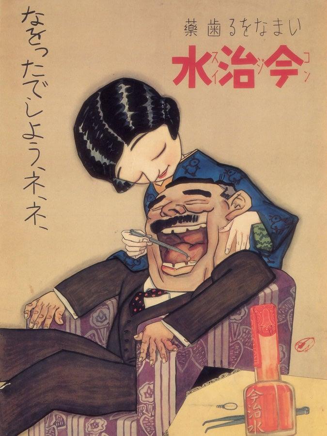 Vintage Japanese Advertising Poster 38 - Vintage Poster