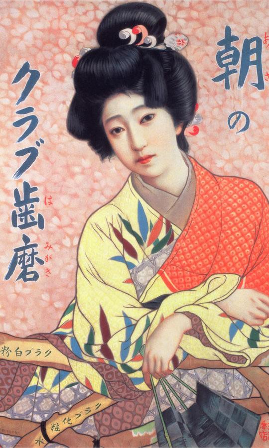 Vintage Japanese Advertising Poster 4 - Vintage Poster