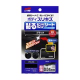 Car body Repair Patch Black