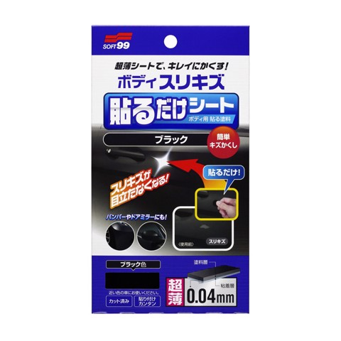 Decal Che Vết Xước Sơn Xe ÔTô Car Body Repair Patch BP-75, BP-76, BP-77, BP-78, BP-79, BP-80 Soft99 - Made in Japan