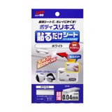 Car body Repair Patch White