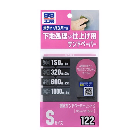 Giấy nhám size S, M Water Proof Abrasive Paper Soft99 Japan